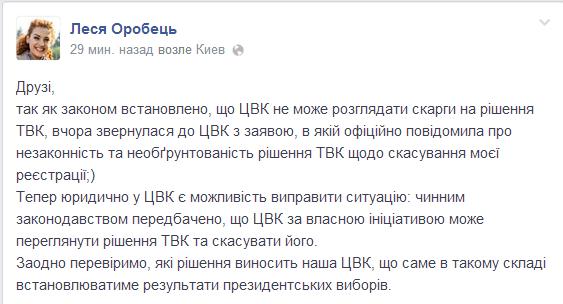 Знімати з виборів – це кучмівський метод, - львівський нардеп про Лесю Оробець (ФОТО), фото-1