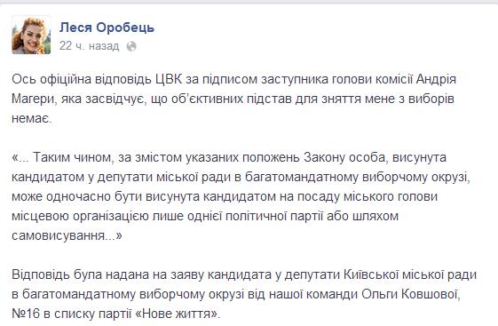 Знімати з виборів – це кучмівський метод, - львівський нардеп про Лесю Оробець (ФОТО), фото-2