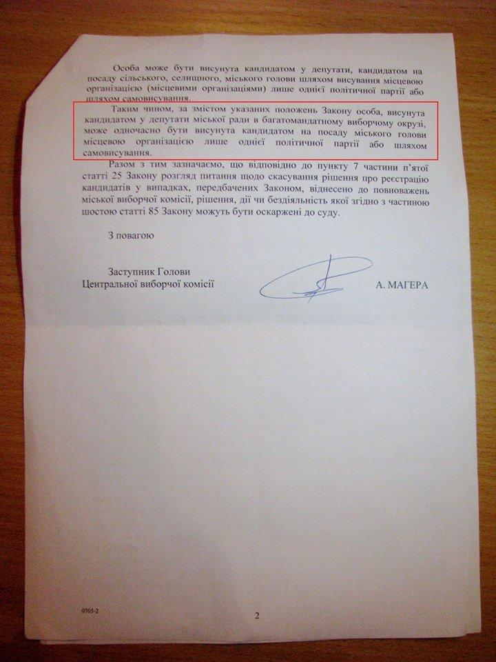 Знімати з виборів – це кучмівський метод, - львівський нардеп про Лесю Оробець (ФОТО), фото-3