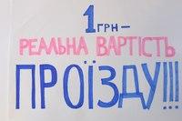 Львів'яни хочуть платити  за проїзд в автобусі 1 гривню (ФОТО), фото-3