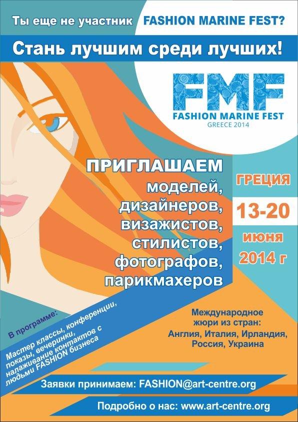 Международный фестиваль моды и дизайна  «Fashion Marine Fest», фото-1