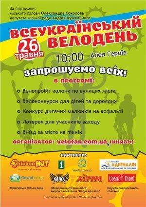 Велодень в Чернигове21