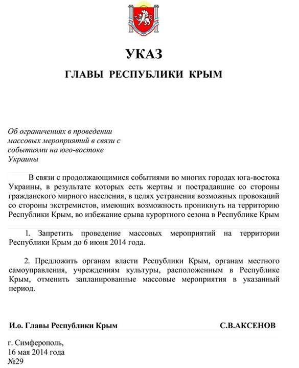 В Крыму до 6 июня запретили массовые мероприятия, фото-1