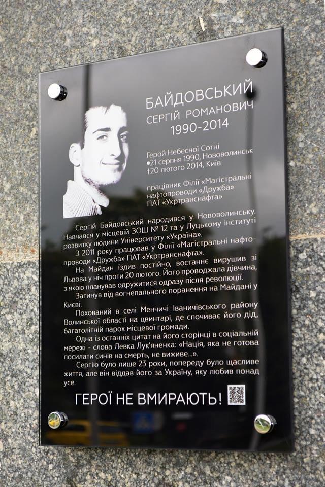 У Львові відкрили першу меморіальну дошку Герою «Небесної Сотні» (ФОТО), фото-1