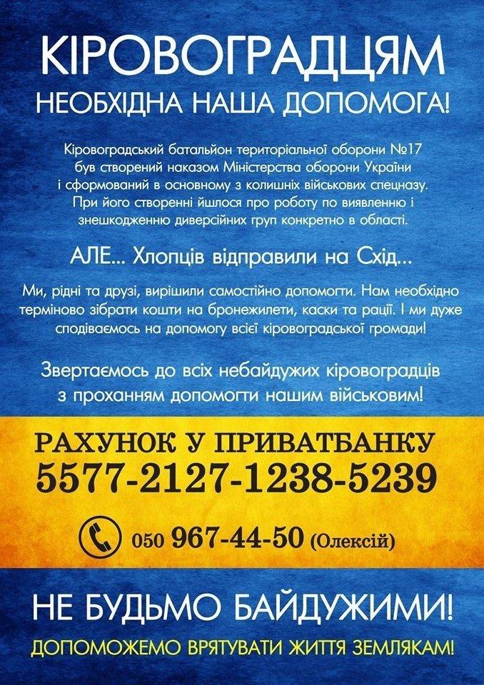 Кіровоградським війсковим терміново потрібна допомога!, фото-1