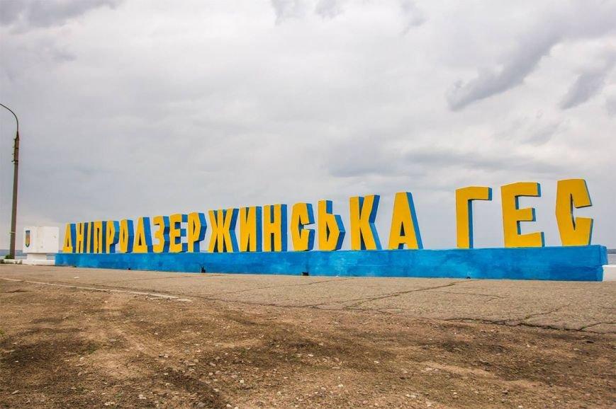 Надпись «Днепродзержинская ГЭС» окрасилась в цвета государственного флага, фото-2