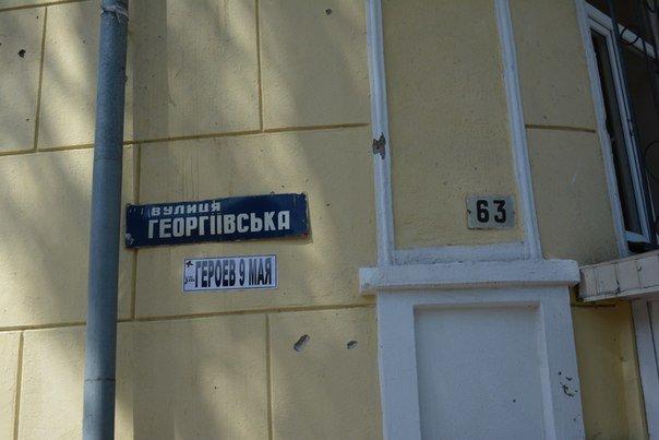 В Мариуполе  представители ДНР переименовали улицу Георгиевскую в  «Героев 9 мая» (ФОТО), фото-9
