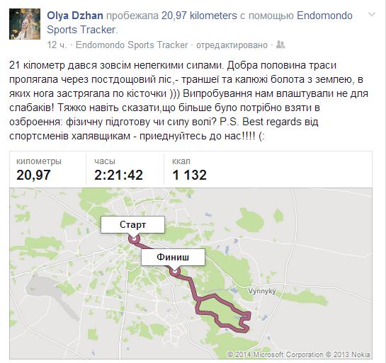 Учасники 20-кілометрового марафону у Львові порадили халявщикам брати з них приклад (ФОТО), фото-1