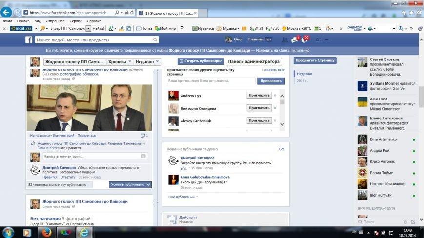 У Фейсбуку з'явилась сторінка «проти Садовий» (ФОТО, ВІДЕО), фото-1