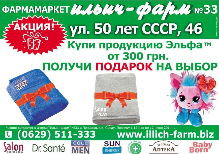 Беспроигрышные акции в фармамаркете «Ильич-фарм» № 33!, фото-4