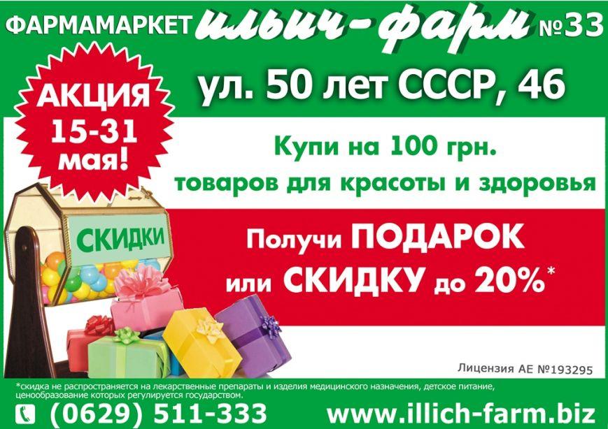 Беспроигрышные акции в фармамаркете «Ильич-фарм» № 33!, фото-2