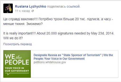 Проти Путіна в інтернеті з'явилась нова петиція. Львівська активістка закликає не зволікати (ФОТО), фото-1
