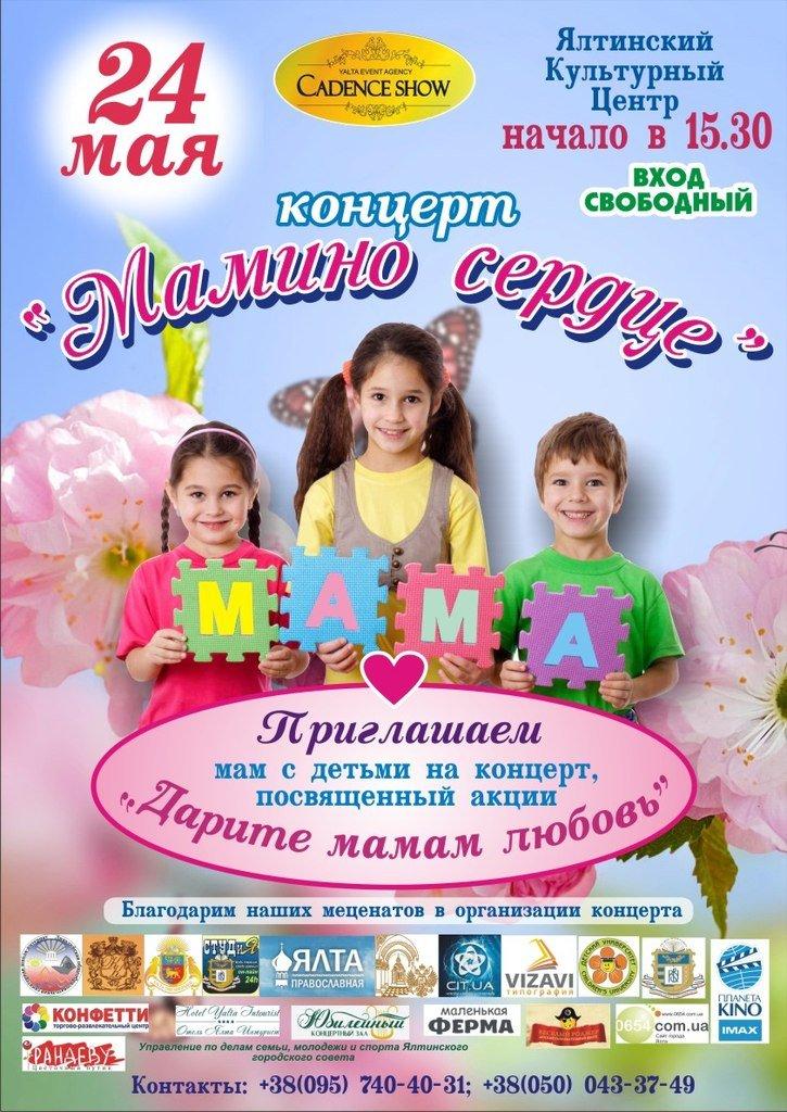 В Ялте пройдет благотворительная акция «Мамино сердце», фото-1