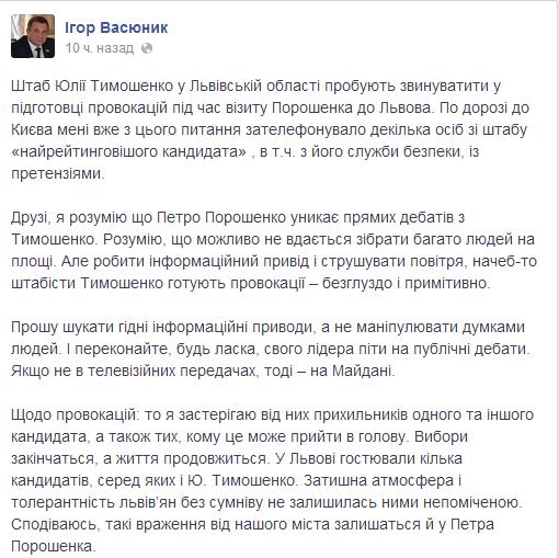 Порошенко їде до Львова і вже звинуватив Тимошенко у інтригах стосовно нього, - нардеп, фото-1