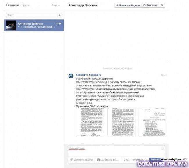 «Укрнафта» заявила о захвате своих заправок и собственности в Крыму (ДОКУМЕНТ), фото-1