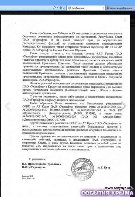 «Укрнафта» заявила о захвате своих заправок и собственности в Крыму (ДОКУМЕНТ), фото-4
