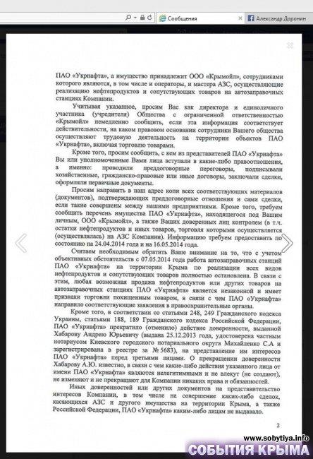 «Укрнафта» заявила о захвате своих заправок и собственности в Крыму (ДОКУМЕНТ), фото-3