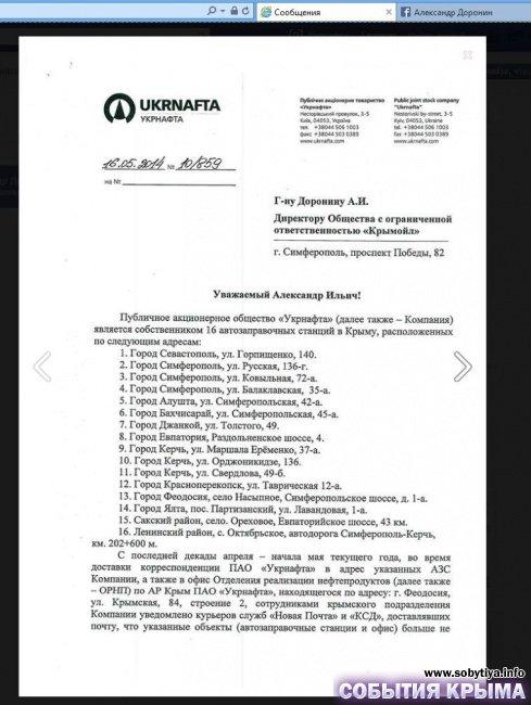 «Укрнафта» заявила о захвате своих заправок и собственности в Крыму (ДОКУМЕНТ), фото-2