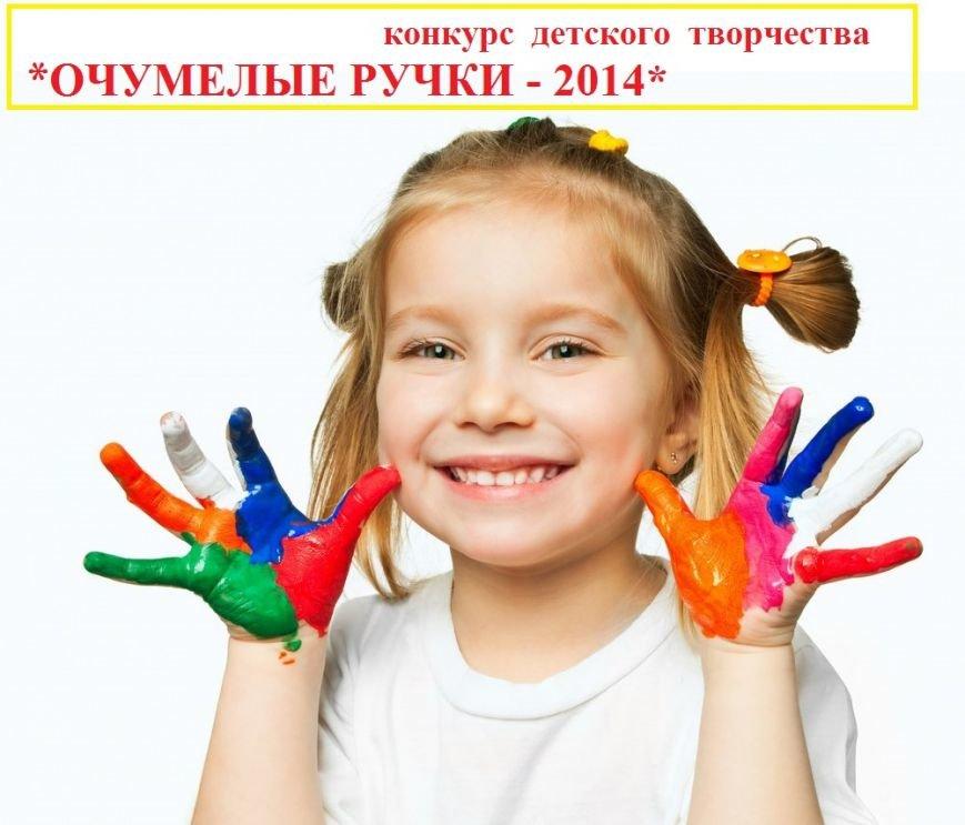 Детский конкурс «Очумелые ручки-2014» вместе с «Бизнес-Партнером», фото-1