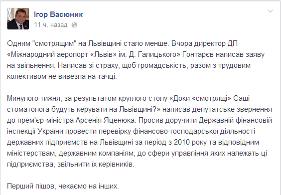 Перший пішов: директор львівського аеропорту зі страху написав заяву про звільнення, фото-1