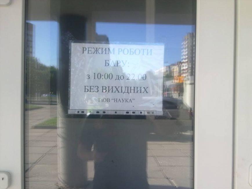 У львівських барах під чарку горілки агітують за Тимошенко (ФОТО), фото-2