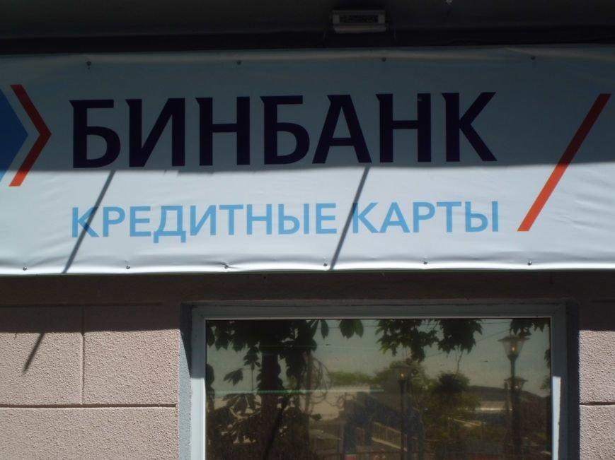 Приватбанк приказал долго жить и тихо исчез из Таганрога, оставив нас Бинбанку, фото-1