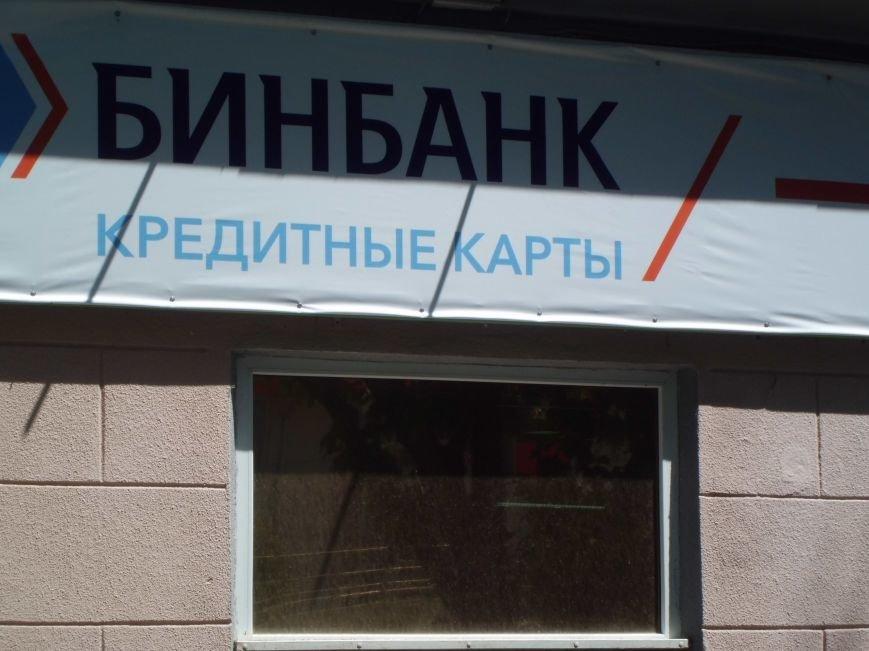 Приватбанк приказал долго жить и тихо исчез из Таганрога, оставив нас Бинбанку, фото-2
