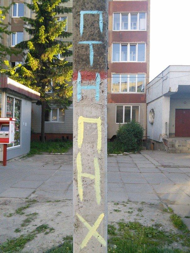 У Львові патріотичні «вандали» розмалювали Сихів у жовто-блакитні кольори (ФОТО), фото-2