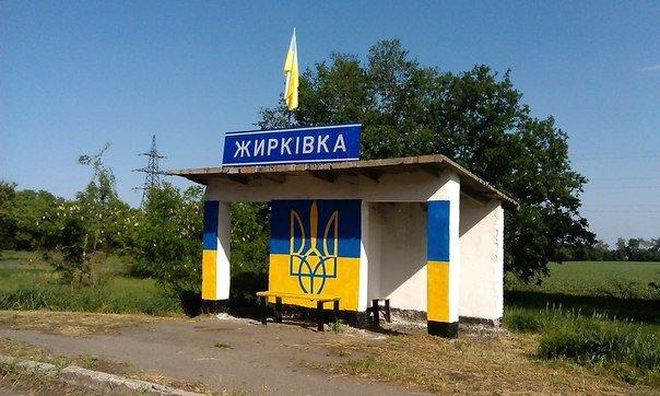 Жирковка (Машевка)