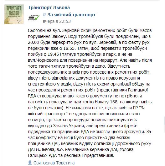 Львів'яни жаліються, що вул. Зернову у Львові перекрили передчасно та ремонтували із порушеннями, фото-1