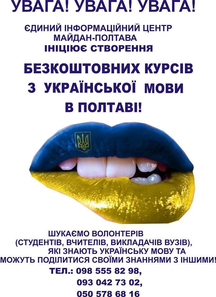 У Полтаві відкриються безкоштовні курси української мови, фото-1