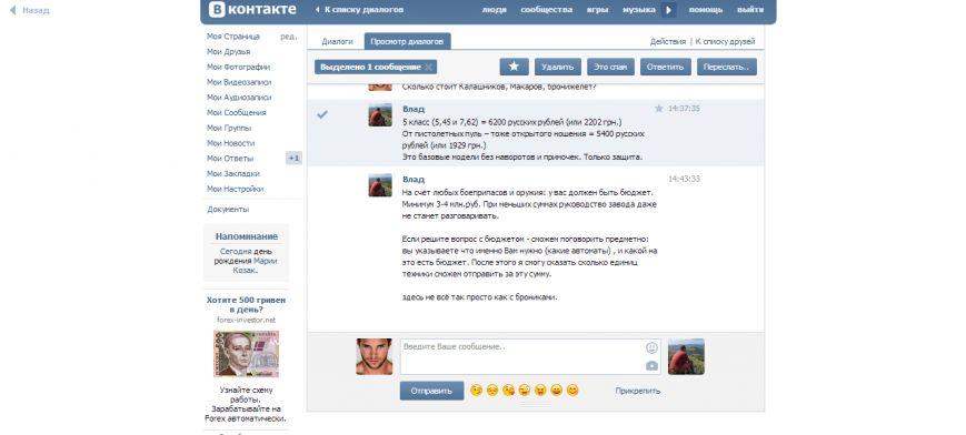 Россияне предлагают украинцам ненавязчивый сервис: автоматы и бронежилеты от российской оборонки по бросовым ценам, фото-2