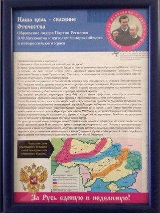 На предприятии Царева печатали сепаратистские открытки (ФОТО), фото-3