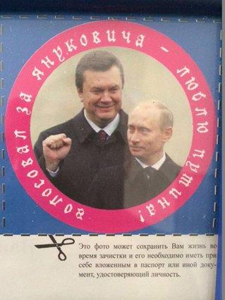 На предприятии Царева печатали сепаратистские открытки (ФОТО), фото-1