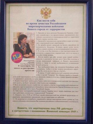 На предприятии Царева печатали сепаратистские открытки (ФОТО), фото-4