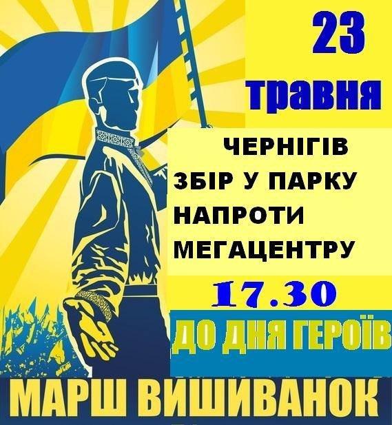 В Чернигове сегодня пройдет марш вышиванок, фото-1