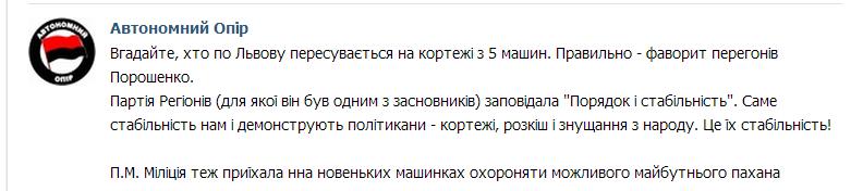 Кажуть, що Порошенко роз'їжджає по Львову на кортежі з п'яти престижних іномарок (ФОТО), фото-1