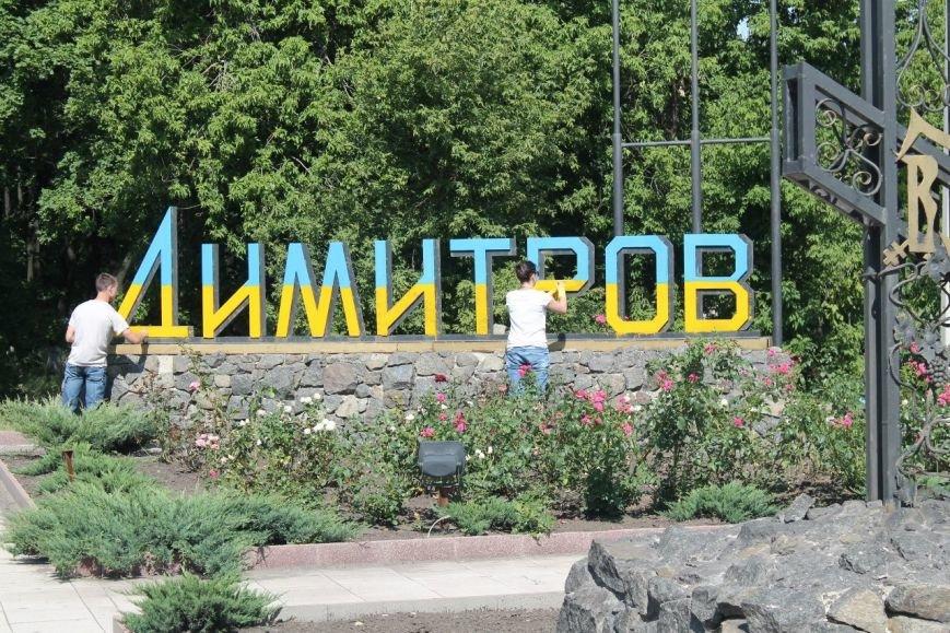 Стела на въезде в Димитров стала желто-голубой (ФОТО), фото-9