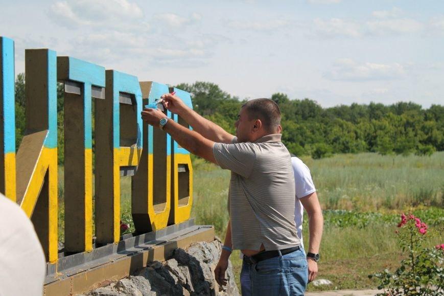 Стела на въезде в Димитров стала желто-голубой (ФОТО), фото-6