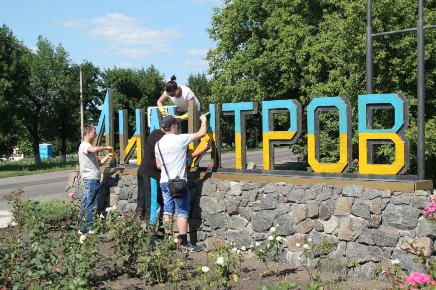 Стела на въезде в Димитров стала желто-голубой (ФОТО), фото-5