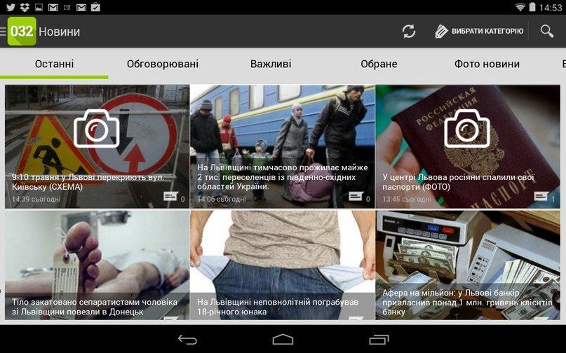 Сайт Львова 032.ua тепер на вашому планшеті!, фото-2