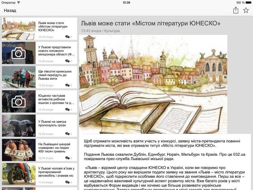 Сайт Львова 032.ua тепер на вашому планшеті!, фото-4