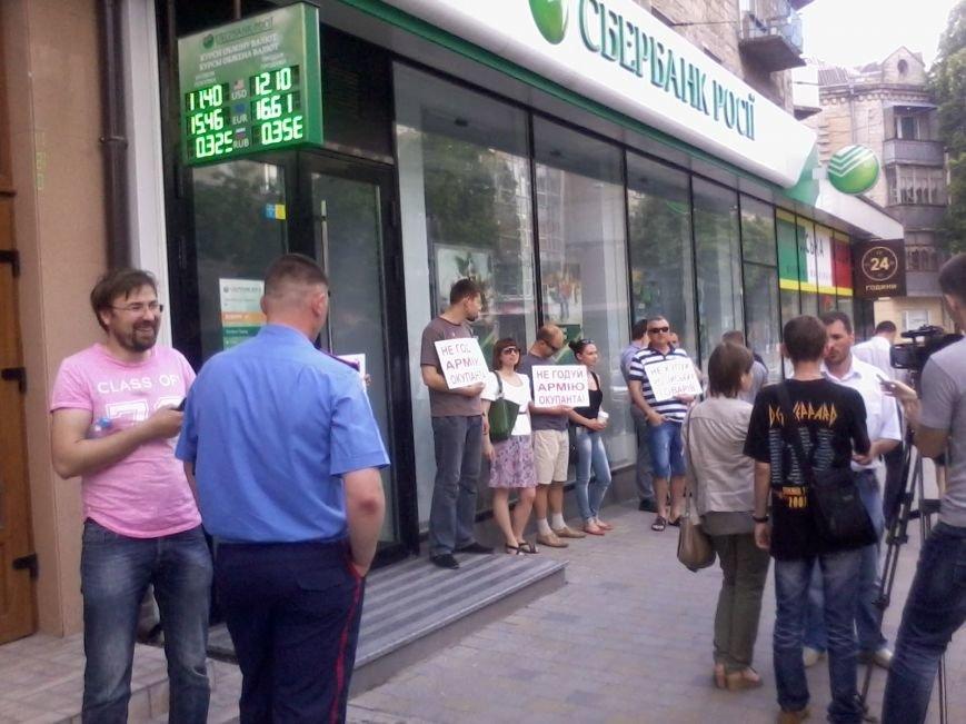 """""""Не годуй армію окупанта!"""": у Тернополі під стінами російського банку провели акцію бойкоту (фото), фото-1"""