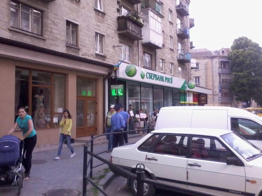 """""""Не годуй армію окупанта!"""": у Тернополі під стінами російського банку провели акцію бойкоту (фото), фото-2"""