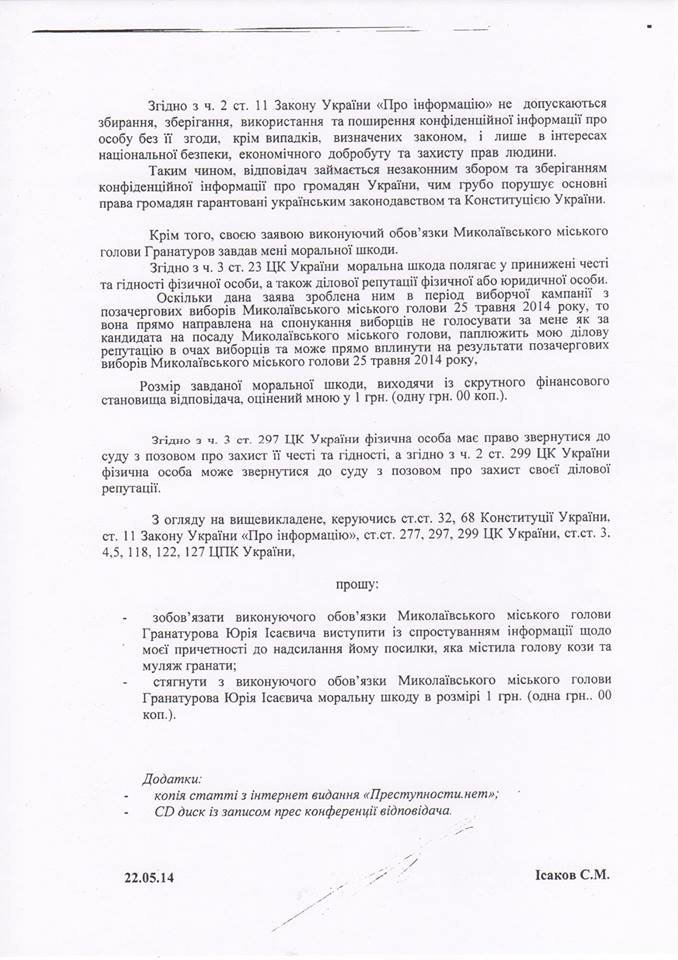 Кандидат на пост николаевского городского головы подал иск против «временного» мэра (ДОКУМЕНТ), фото-2