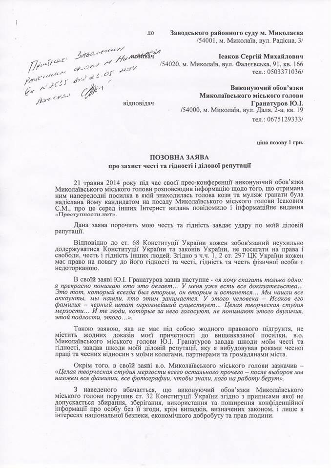 Кандидат на пост николаевского городского головы подал иск против «временного» мэра (ДОКУМЕНТ), фото-1