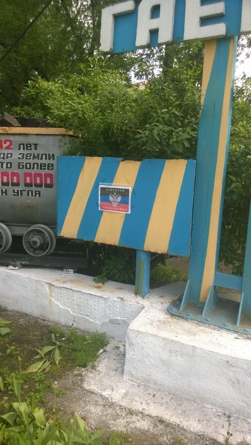 В Горловке возле одной из шахт разобрали блокпост, фото-2