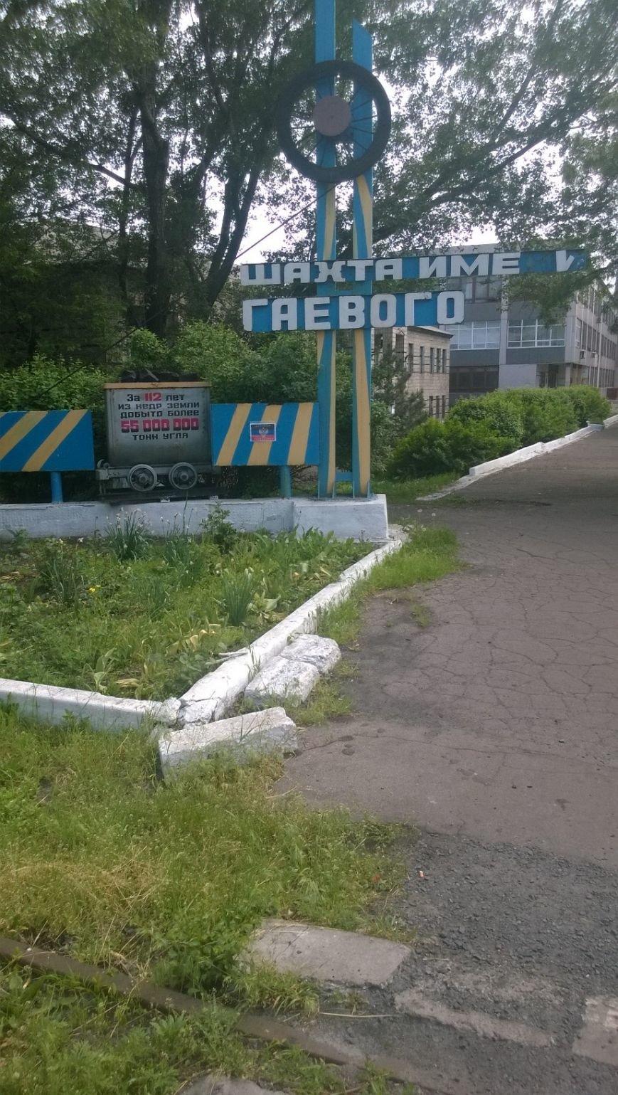 В Горловке возле одной из шахт разобрали блокпост, фото-1