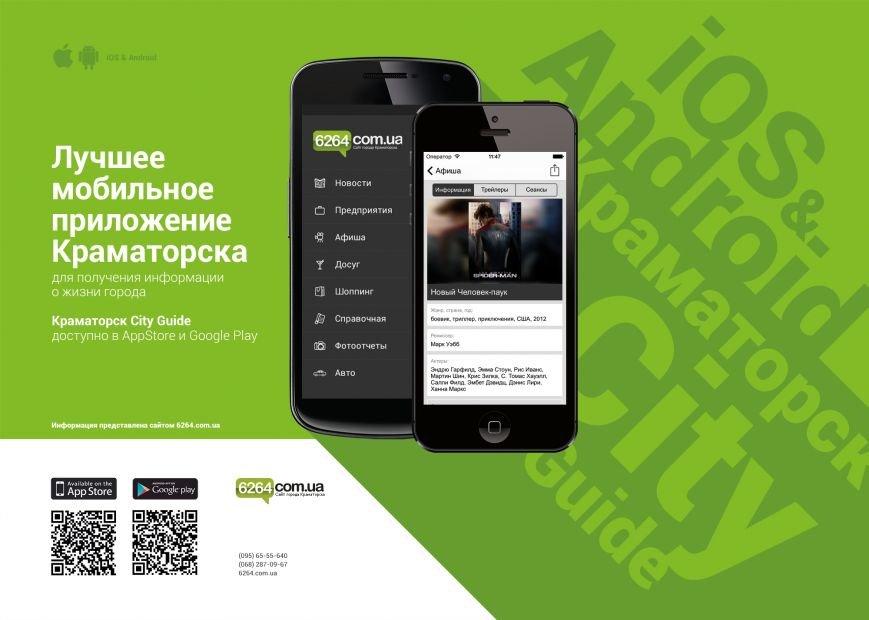 Краматорск «поселился» в AppStore и Android Market, фото-1