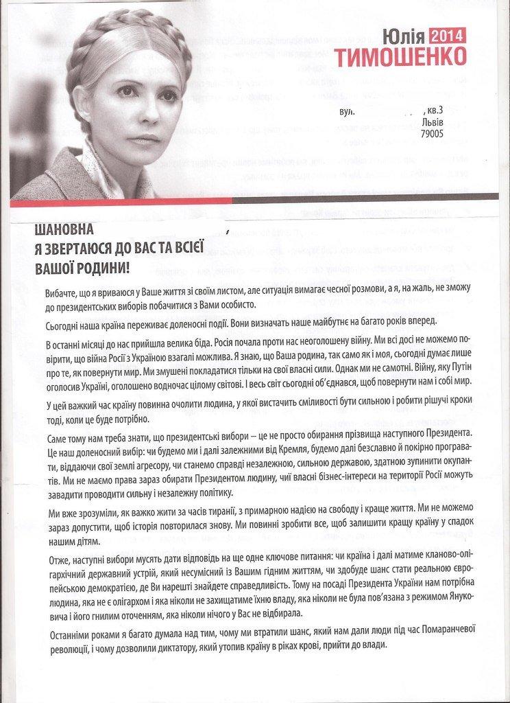 Тимошенко пише львів'янам листи (ФОТО), фото-1
